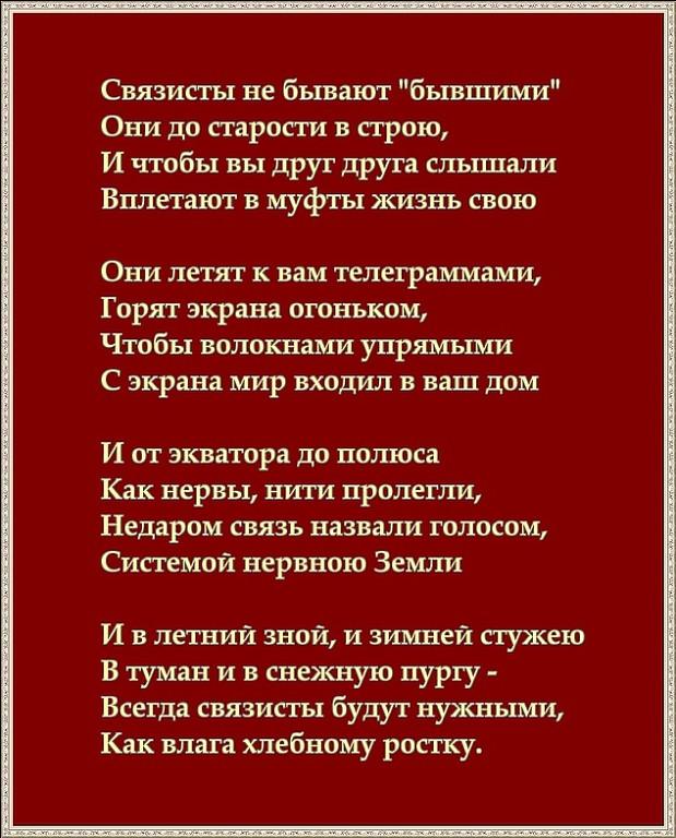Стих за связистов